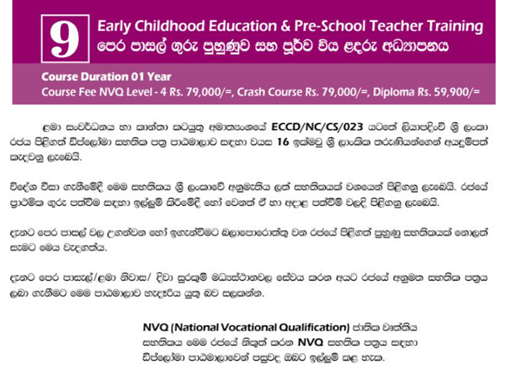 Alhs 09 Early Childhood Education Montesorri Nvqdiploma